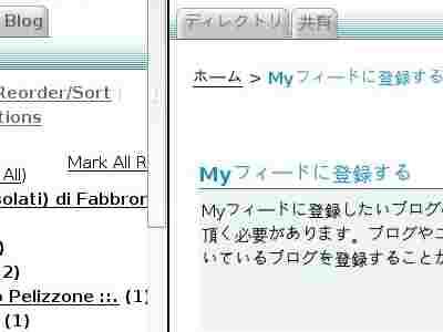 bloglines in giapponese?